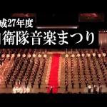 「平成27年度自衛隊音楽まつり」英語版の動画