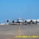 第22次海賊対処派遣行動航空隊のP-3C哨戒機2機がジブチに到着