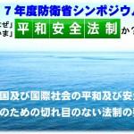 防衛省シンポジウム開催のお知らせ(平成28年2月29日)