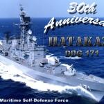 祝!護衛艦「はたかぜ」30歳 海上自衛隊facebook