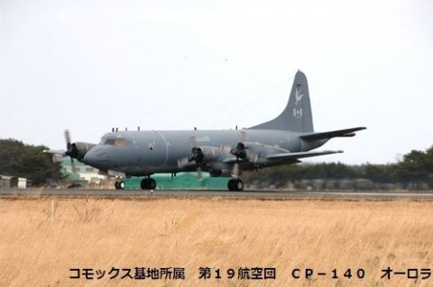 日米加共同訓練に参加のためカナダ空軍が八戸航空基地に来訪1