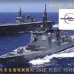平成27年度自衛隊観艦式 FLEET REVIEW2015 ~海を守り 明日へ繋ぐ~