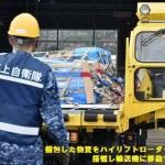 熊本地震への災害派遣 海上自衛隊八戸航空基地の活動その2