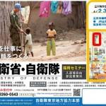東京地方協力本部の自衛官採用セミナー 4月12日(火)23日(土)