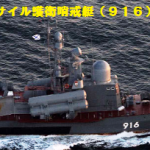 ロシア海軍艦艇の動向[統合幕僚監部からの発表]八戸航空基地