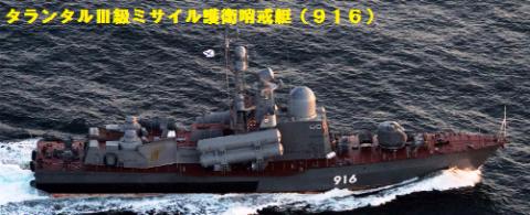 ロシア海軍艦艇の動向[統合幕僚監部からの発表]八戸航空基地no01