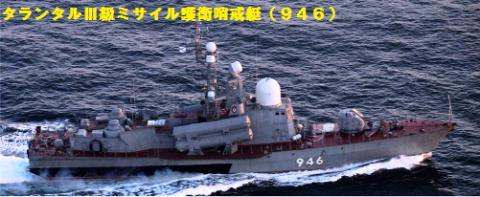 ロシア海軍艦艇の動向[統合幕僚監部からの発表]八戸航空基地no02