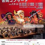 平成28年度 陸・海・空・自衛隊合同コンサート