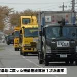 熊本地震への災害派遣 海上自衛隊八戸航空基地の活動その5