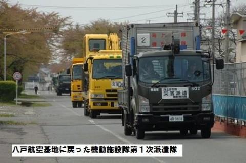 熊本地震への災害派遣 海上自衛隊八戸航空基地の活動その5no01