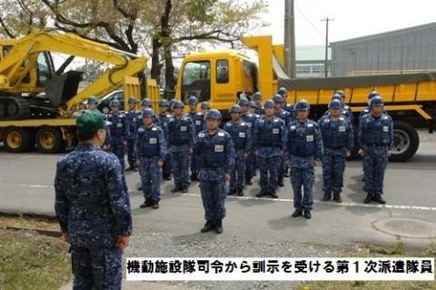 熊本地震への災害派遣 海上自衛隊八戸航空基地の活動その5no02