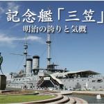 防衛省 海上自衛隊 伝統の継承