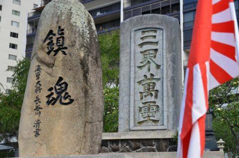 海自RIMPAC2016 国立太平洋記念墓地・マキキ日本海軍墓地No4