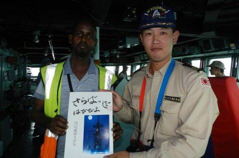 派遣海賊対処行動水上部隊(24次隊から25次隊への任務交代)の記録No5