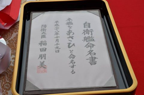 海上自衛隊(海自)潜水艦あさひ命名・進水式/三菱重工業長崎造船所No7