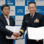 海上自衛隊八戸航空基地は八戸市と「隊員家族あんしん協定」を締結