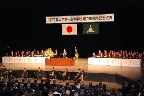 八戸工業大学第一高等学校の創立60周年式典に招待(八戸航空基地第2航空群司令)