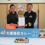 第25航空隊(青森県むつ市)のカレーが大湊海自カレーとして初認定