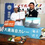 海上自衛隊 大湊海自カレー(護衛艦ゆうだちカレー)認定完了