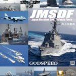 4月26日は、「海上自衛隊の日」